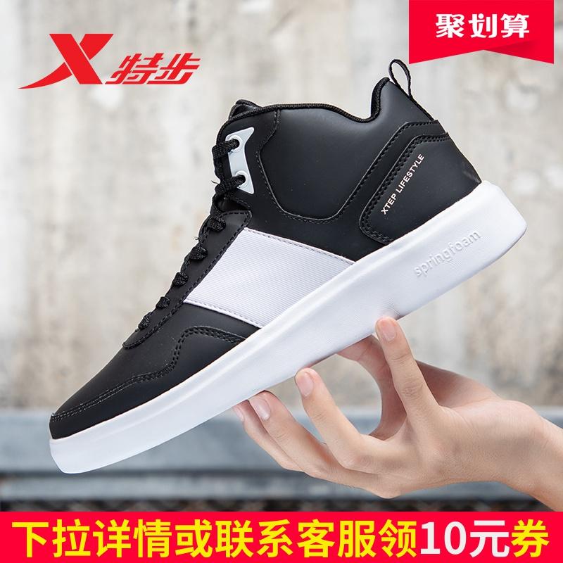 特步男鞋2019新款春季运动鞋男高帮板鞋学生旅游休闲滑板鞋潮鞋冬