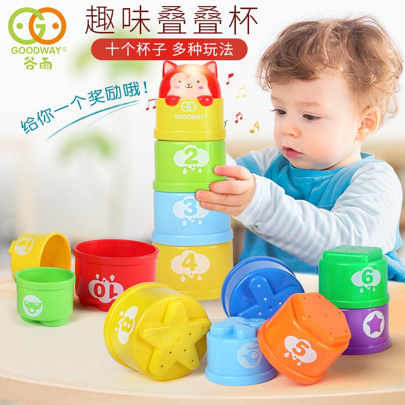 谷雨叠叠杯彩虹塔宝宝益智早教婴儿玩具1-3岁儿童套圈套杯叠叠乐