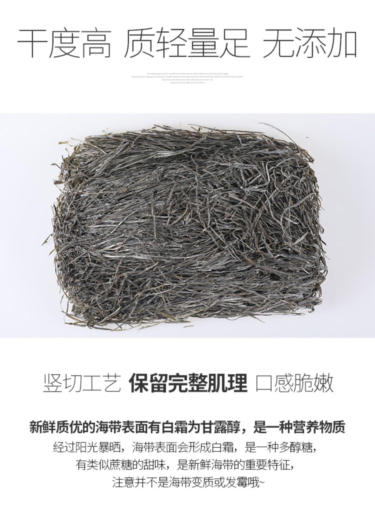 【金海林】霞浦海带丝干货500g 6