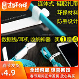Silicone earphone housing accommodating data cable tie protection headset cord winder cable protector
