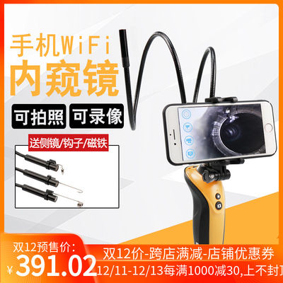 Xinsite HT-669 mobile phone WIFI endoscope car pipe inspection probe waterproof HD camera with light