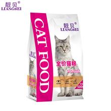 猫粮2.5kg牛肉三文鱼味通用型猫粮