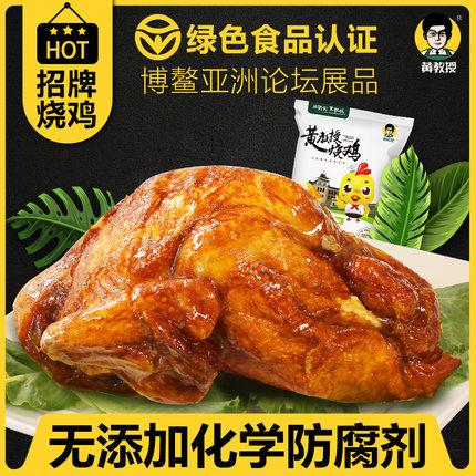 南农大黄教授烧鸡扒鸡叫花鸡