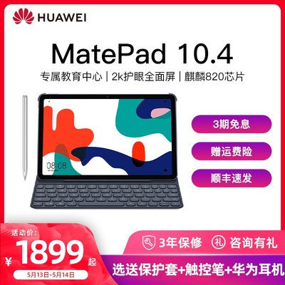 Huawei tablet MatePad10.4 inch tablet 2020 new education 10 comprehensive large screen M6 full Netcom Huawei mobile phone pro two in one Matepad