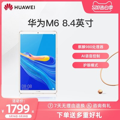 Huawei tablet M6 8.4 inch 4G can call WiFi mobile phone AI intelligent all Netcom computer Android M5 two-in-one 10 game student MINI performance 2019 new PAD