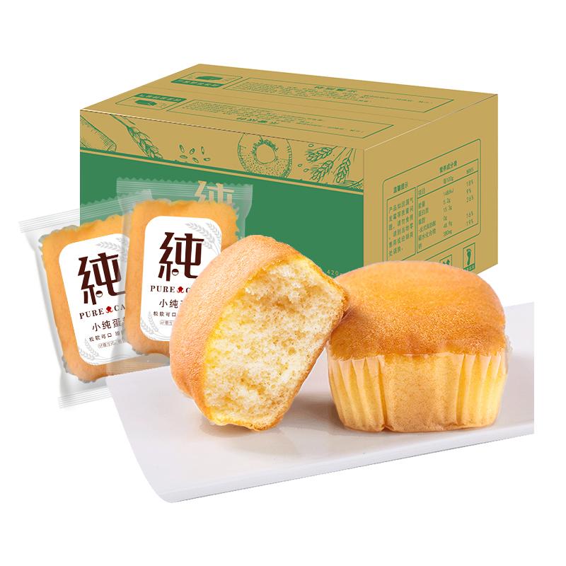 小纯蛋糕420g整箱营养早餐酸奶美味蒸蛋糕面包网红零食