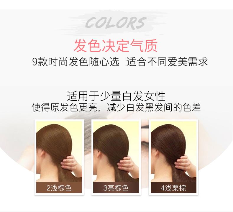 日本百年染发品牌 美源 宣若CIRLO 女士植物精华染发膏*2盒 18种色号 图7