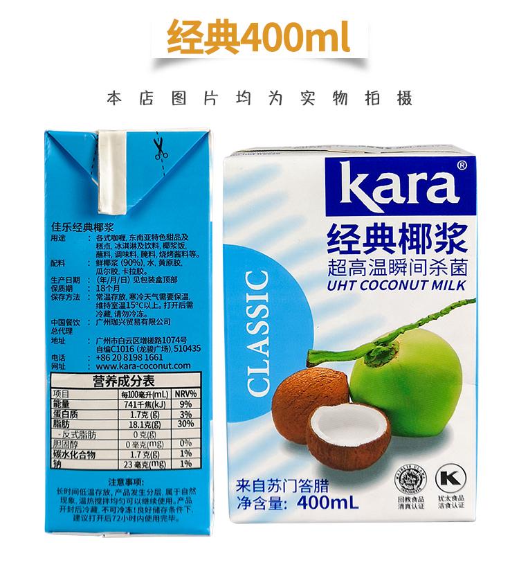 佳乐纯正椰浆奶茶店商用水妈妈椰浆家用浓缩小包装椰奶详细照片