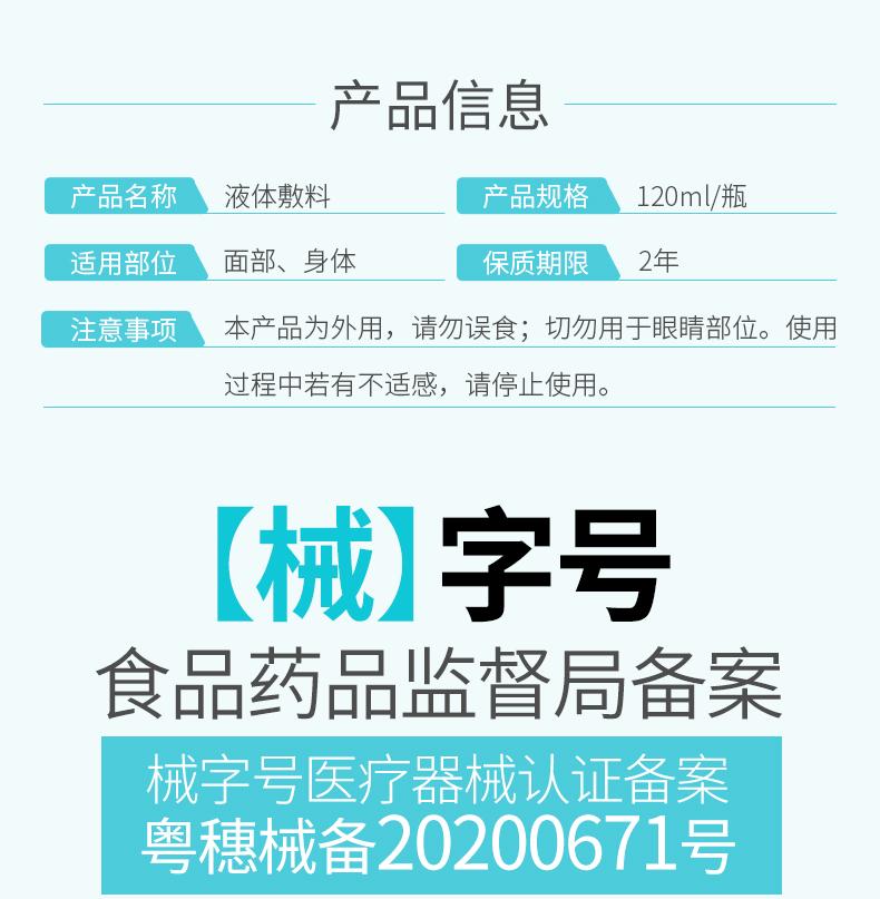 第2件0元 械字号 荣晟 医用补水喷雾  120ml/瓶 图2