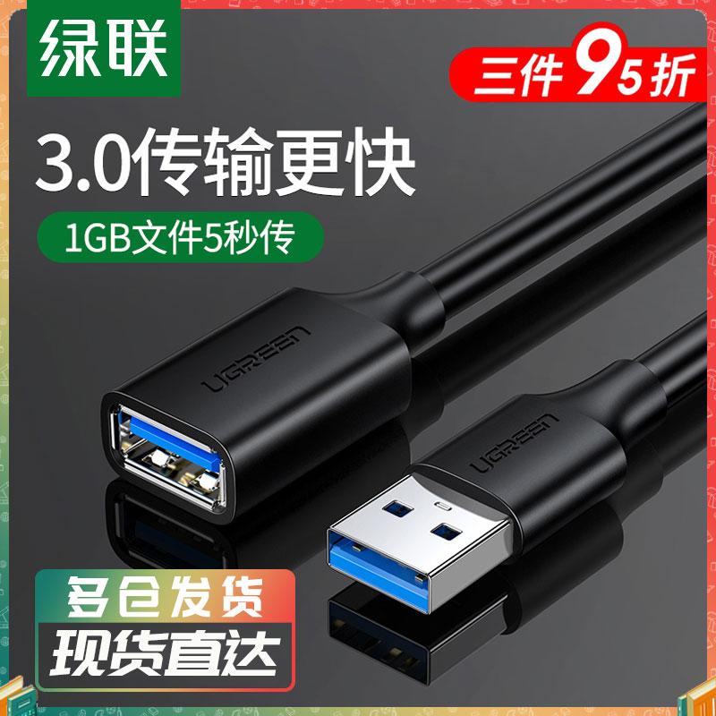 绿联usb延长线3.0/2.0优u盘连接线加长电视电脑打印机公对母数据线鼠标键盘充电接口转接头线车载1/3/5-10米m