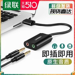 Green Union USB external sound card desktop notebook computer external independent audio converter transfer headset audio microphone microphone mobile phone 3.5 eat chicken live broadcast free drive suitable for ps4