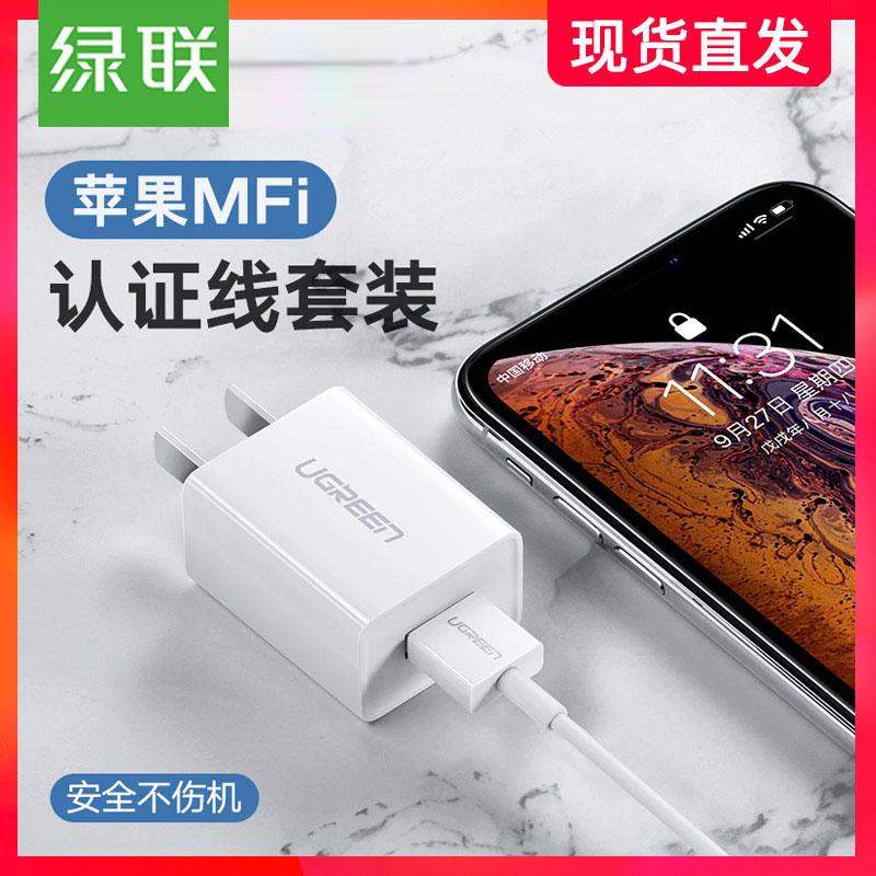 绿联5v1a充电器通用小米x/iphone6s7p8p苹果ipad单头数据线2a快充一插头usb平板2.1a安卓通用套装6/7手机苹果