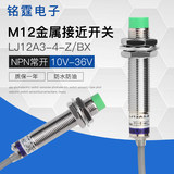 M12 proximity switch LJ12A3-4-Z / BX metal induction switch limit sensor NPN three-wire normally opened 24V