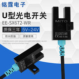 U-slot type photoelectric switch EE-SX672-WR induction switch limit sensor NPN normally open normally closed