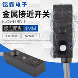 Tiny square approach switch E2S-H4N1 induction switch sensor limit distance 4mm npn normally open