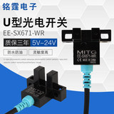 U-slot type photoelectric switch EE-SX671-WR induction switch limit sensor NPN normally open normally closed