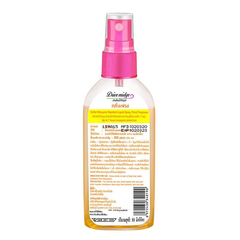 泰国 正品驱蚊水80ml *2瓶 图5