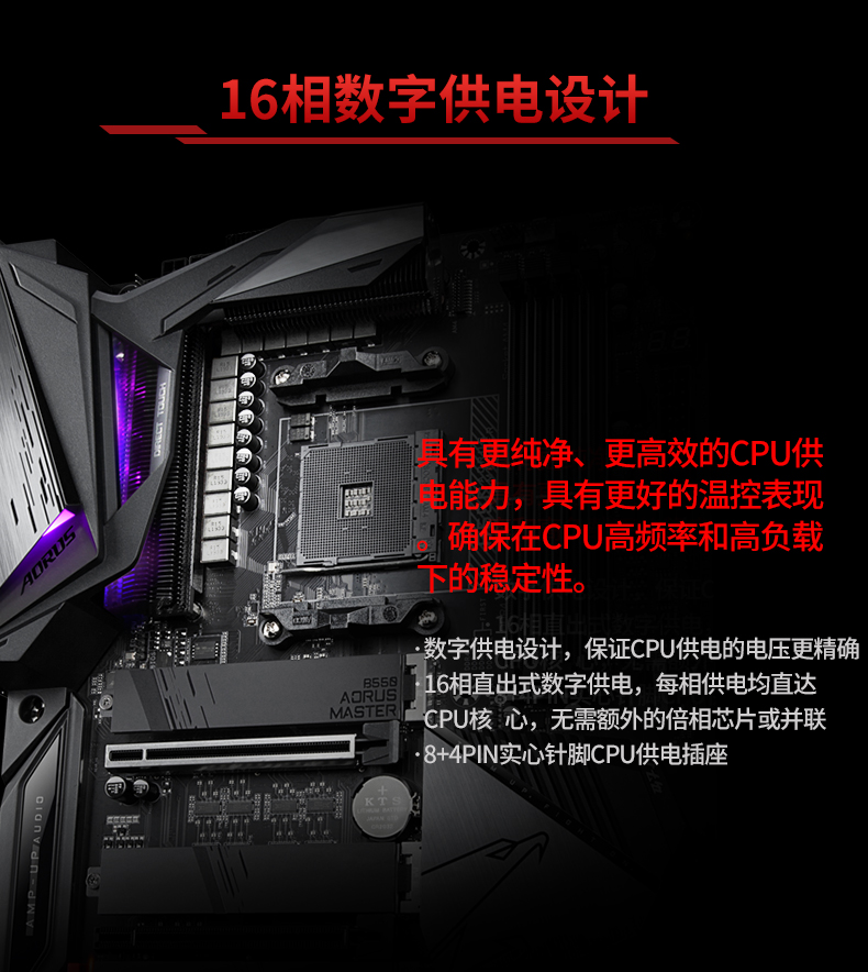 技嘉 Gigabyte B550 AORUS MASTER ATX Motherboard 主板