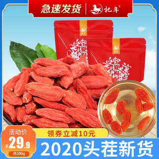 Qi in the first crop of new goods wolfberry 500g super A section of large particles Zhongning wolfberry Gou Qi disposable tea male kidney