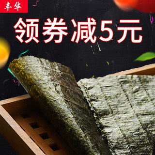 Fenghua Sushi Ingredients Instant Roasted Seaweed Large Pieces of Seaweed Steamed Rice Special Materials for Household 50 Pieces of Sushi Seaweed