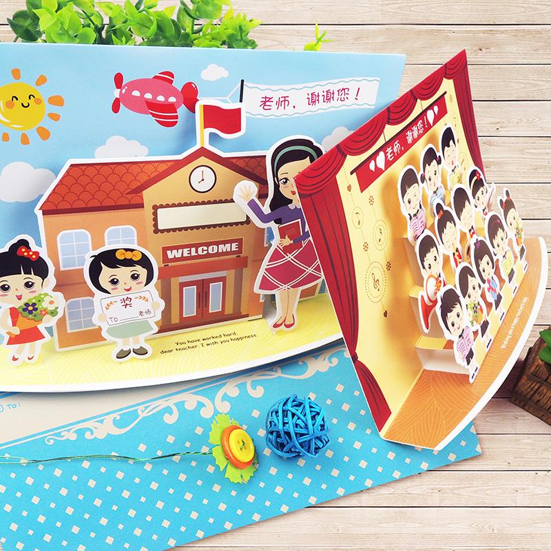 教师节幼儿园送老师贺卡新款DIY儿童手工创意礼物感恩谢材料包小