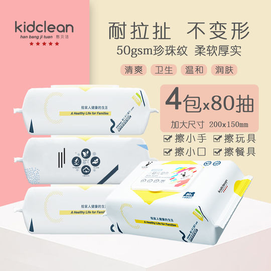 Kid Clean 80 pump four packs of baby hands and mouth wet wipes over sized super thick clean series baby wipes