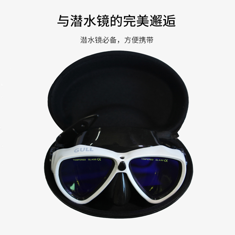 GULL diving mirror box snorkel mirror box containing box PP box pull-in anti-pressure dust-resistant universal type.