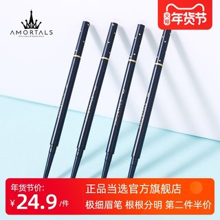 Korea Ermu grape eyebrow pencil super fine head, durable waterproof and non decolorizing for men and women