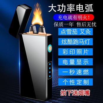 Креативные зажигалки,  Большой мощности электричество дуга зарядка зажигалка USB ветролом снег баклажан ай прижигать чистый красный встряска звук творческий индивидуальный характер сделанный на заказ мужчина, цена 954 руб