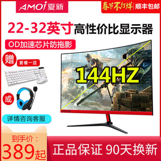Amoi 24 inches curved 4K ultra-thin computer monitor 22 gaming 144Hz display screen 28 home office 27 Internet cafes desktop 2K high-definition LCD screen hdmi eye 32 games IPS4
