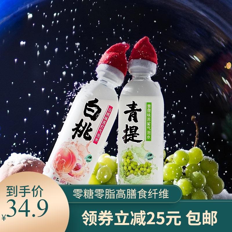4.9分,0糖0脂0卡+高膳食纤维:450mlx12瓶 秋林 青提/白桃味 苏打气泡水