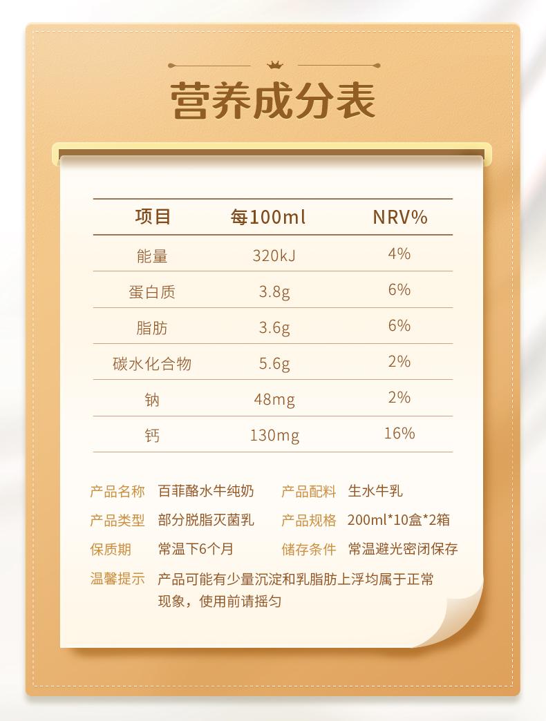 百菲酪 3.8g乳蛋白 水牛纯奶 200ml*20盒 图5