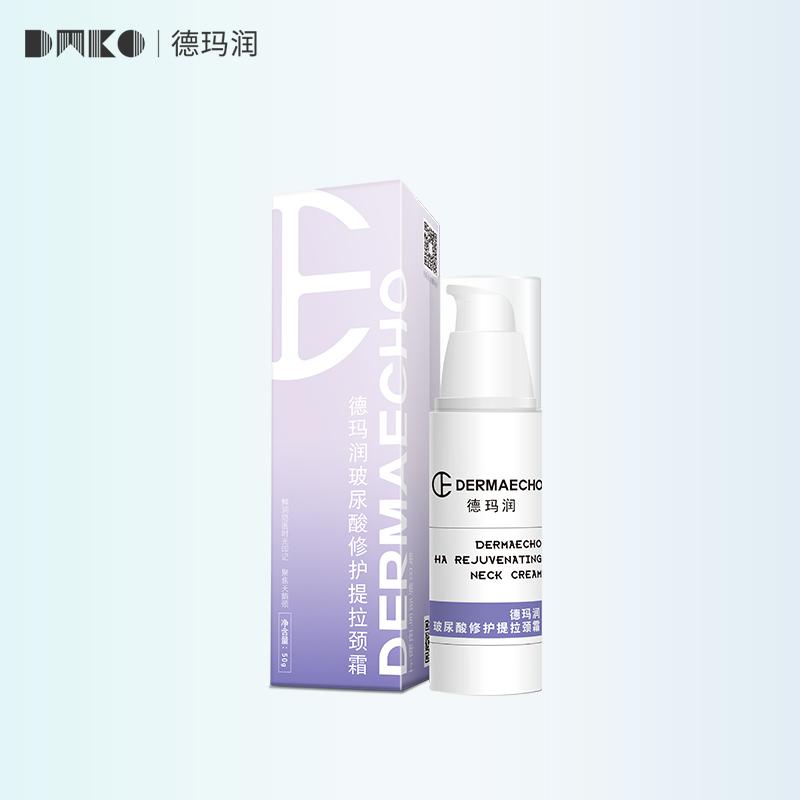 德玛润玻尿酸修护提拉颈霜紧致美颈舒缓保湿补水华熙生物