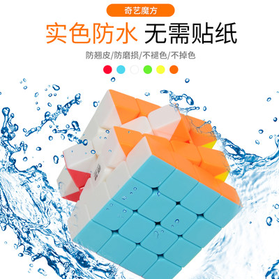 Qiyi Rubik's Fifth Order, Second Order, Fourth Level, Five-Order, Magic Flush, Color, Magic Cube, Beginner Toys