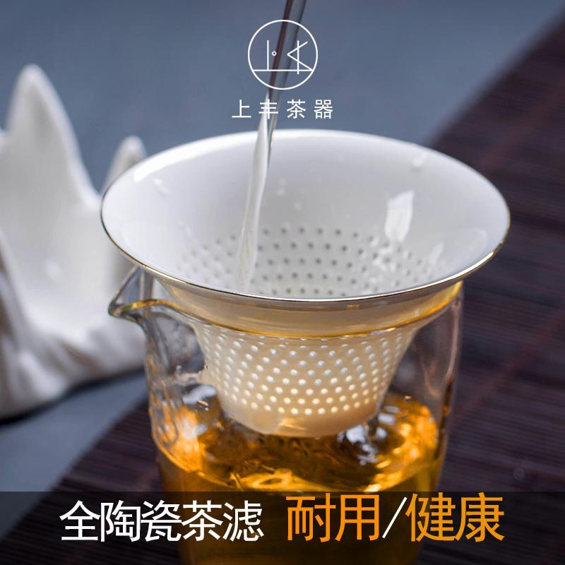 Trà lọc trà lọc trà lọc trà phụ kiện máy pha trà cá tính sáng tạo lọc trà lọc trà nhà - Trà sứ