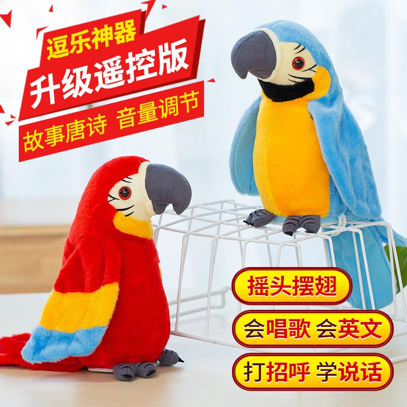 儿童电动毛绒玩具鹦鹉会唱歌会学说话的智能声控小鸟学舌录音仿真
