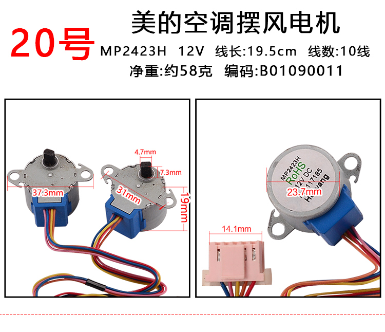Air Conditioner Synchronous Motor 42