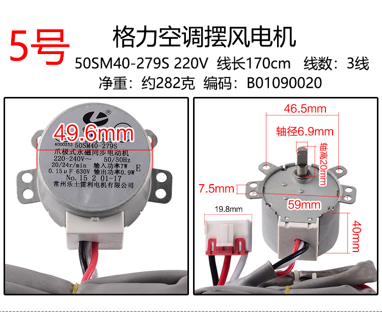 Air Conditioner Synchronous Motor 14