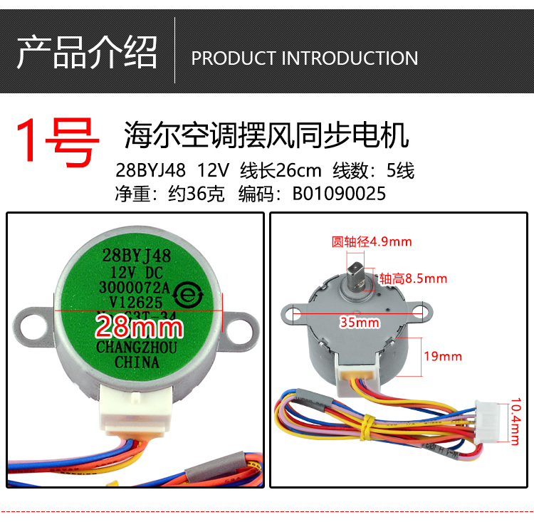 Air Conditioner Synchronous Motor 6