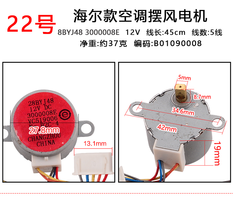 Air Conditioner Synchronous Motor 46