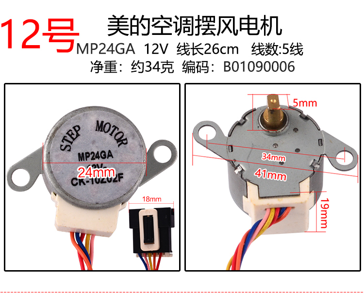 Air Conditioner Synchronous Motor 26