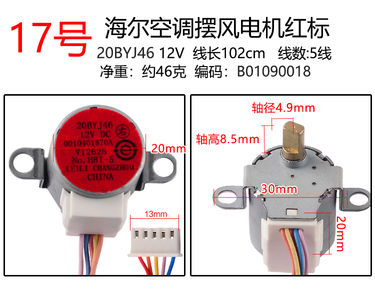 Air Conditioner Synchronous Motor 36