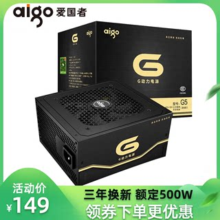 aigo Patriot G5 desktop computer main chassis power supply back line width mute rated 500W peak power 600W active ATX
