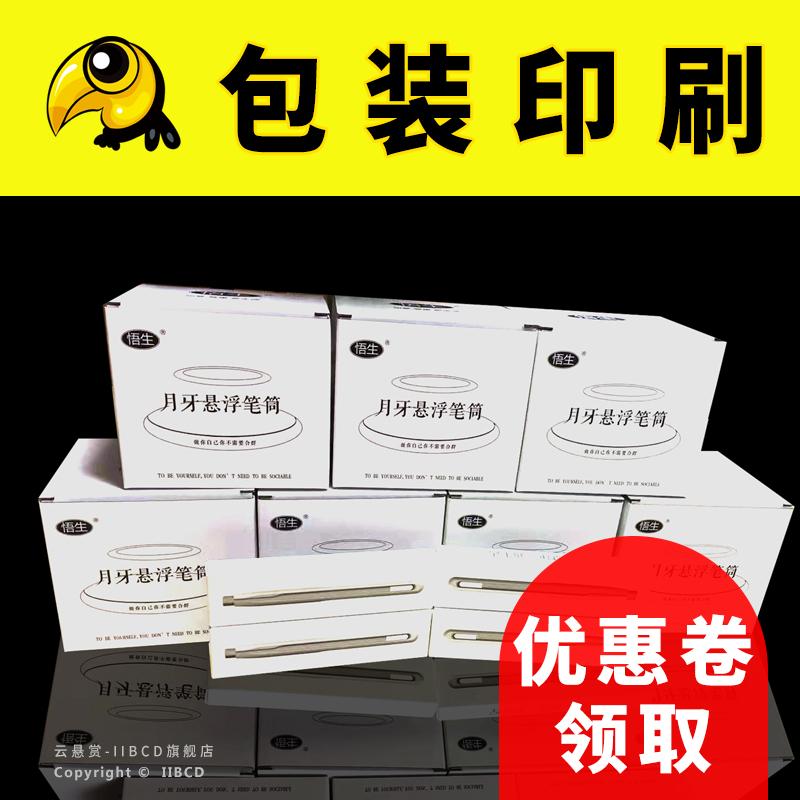 云悬赏包装印刷定制礼盒制作礼品盒纸盒纸箱印刷定做订做免费设计