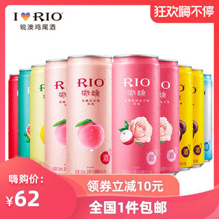 RIO Rui Australian bartender tipsy cocktail suit 330ml * 10 cans full range of genuine wine wine