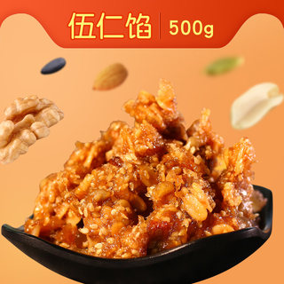 Nuts filling 500g Cantonese-style moon cake stuffing salty ham, pork Nuts Nuts stuffing baking ingredients 250g * 2 pack