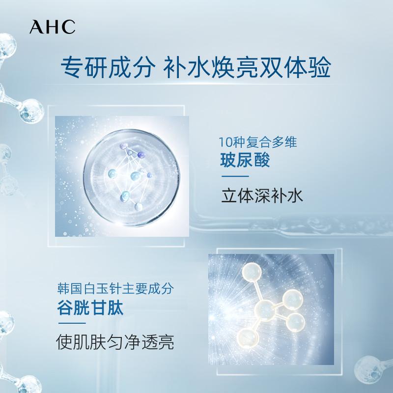 AHC小神仙水水乳套装透明质酸补水保湿护肤女官方旗舰店官网正品
