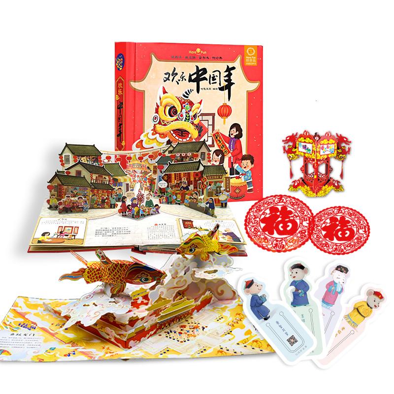 欢乐中国年立体书开心过年啦幼儿儿童绘本3-6-10岁儿童3d立体翻翻书3d立体书春节新年图书中国传统节日故事宝宝书籍我们的新年礼物