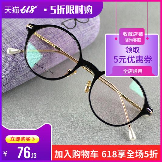 韩版复古圆框珍珠脚眼镜架小脸小框镜框带鼻托透明色近视眼板材女