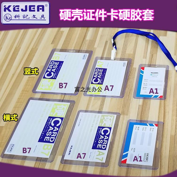 科记外壳卡工作证硬胶套证件证件竖式横式胸卡绳A1A7B7